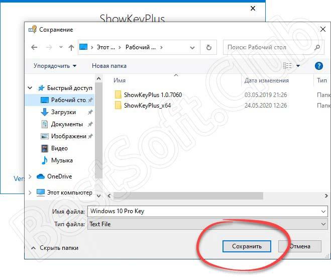 Сохранение данных в ShowKeyPlus