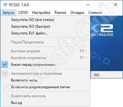 Запуск PCSX2
