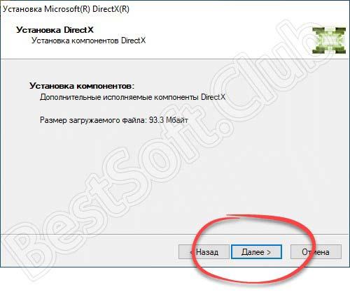 Запуск установки DirectX