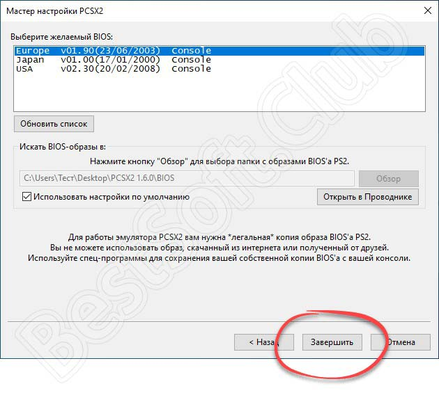 Завершение установки эмулятора PCSX2