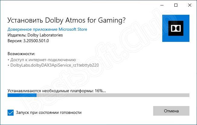 Ход-инсталляции-Dolby-Atmos