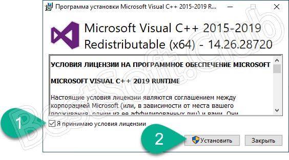 Лицензионное-соглашение-при-установке-Microsoft-Visual-C++