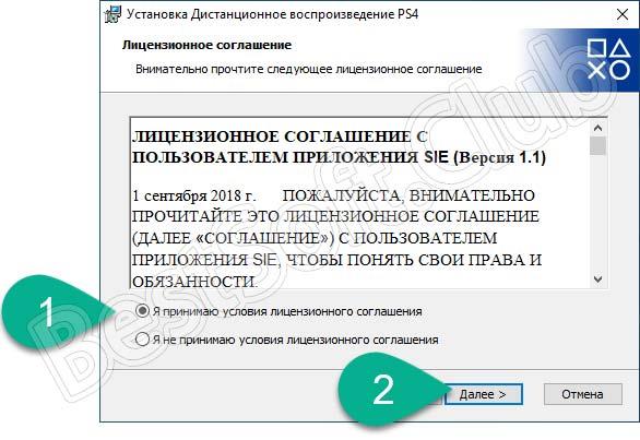 Лицензионное-соглашение-программы-PS4-Remote-Play