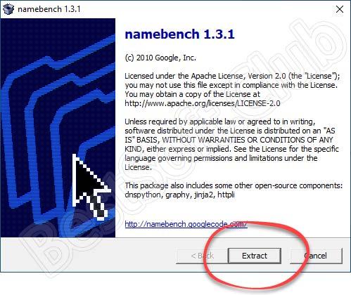 Начало-распаковки-Namebench