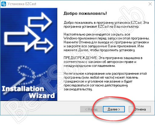 Начало-установки-ezCast-для-Windows-10