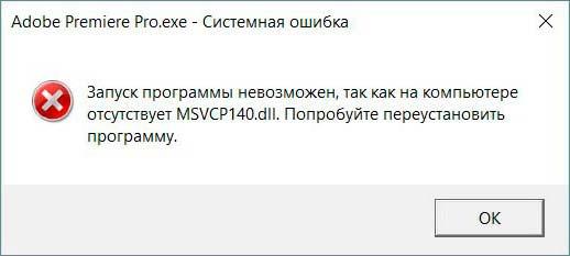 Msvcp140.dll скачать для Windows 10