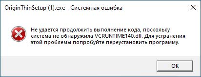 Ошибка-vcruntime140