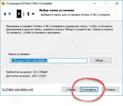 Путь-установки-XnView-на-Windows-10