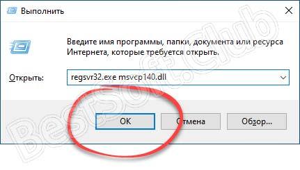Регистрация-msvcp140
