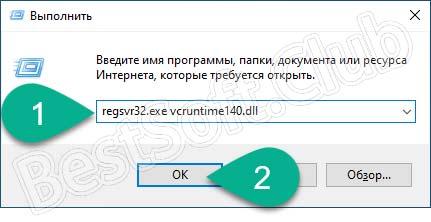 Регистрация-vcruntime140