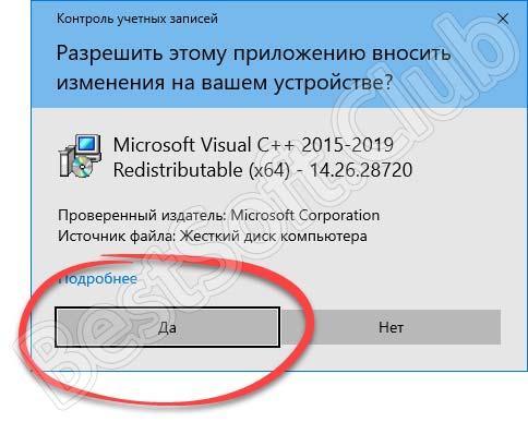 Утверждение-администраторских-полномочий-при-инсталляции-Microsoft-Visual-C++