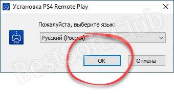 Выбор-языка-установки-PS4-Remote-Play