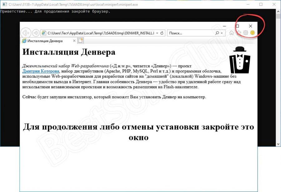 Закрытие-браузера-при-установке-Denwer