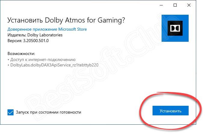 Запуск-инсталляции-Dolby-Atmos