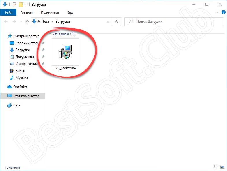Запуск-установки-Microsoft-Visual-C++