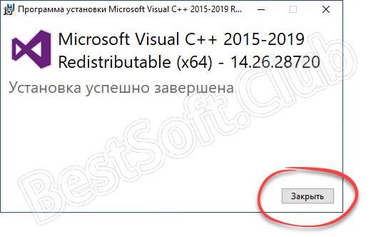 Завершение-инсталляции-Microsoft-Visual-C++