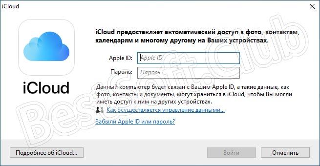 Авторизация в iCloud