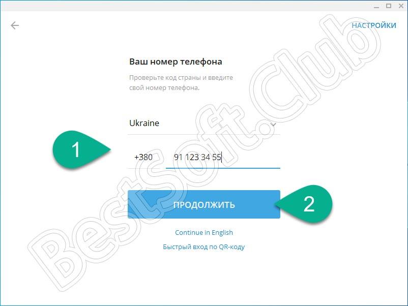 Авторизация в Telegram для ПК