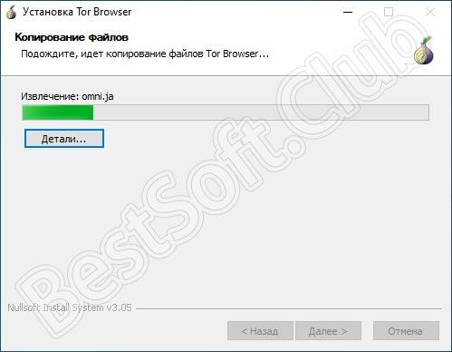 Ход инсталляции Tor Browser