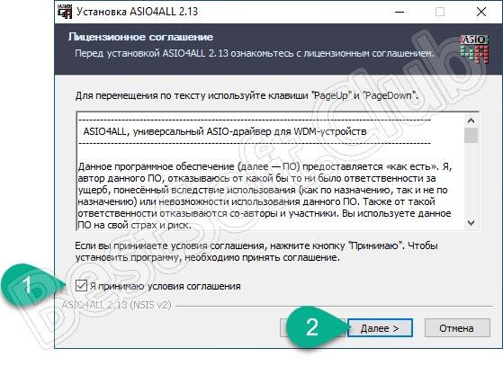 Лицензионное соглашение ASIO4ALL