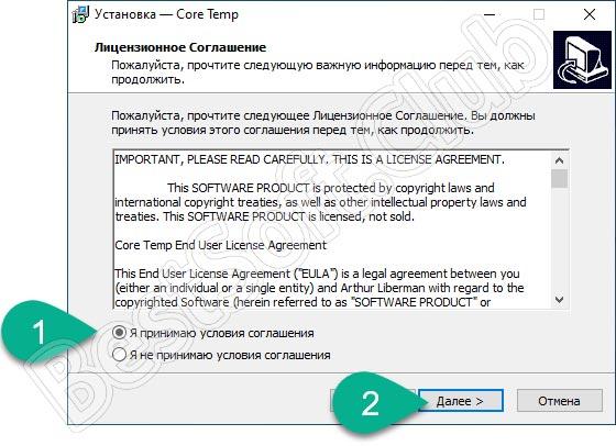 Лицензионное соглашение Core Temp