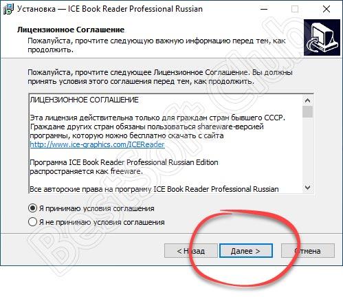 Лицензионное соглашение ICE Book Reader для Windows 10