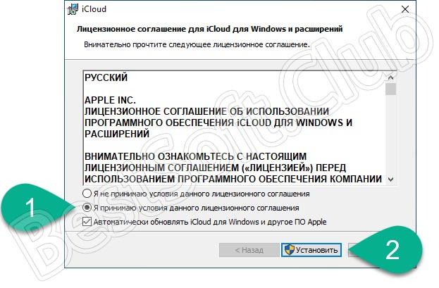 Лицензионное соглашение iCloud