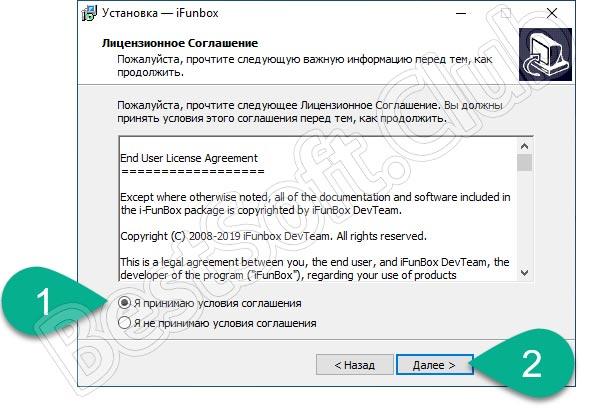 Лицензионное соглашение iFunBox