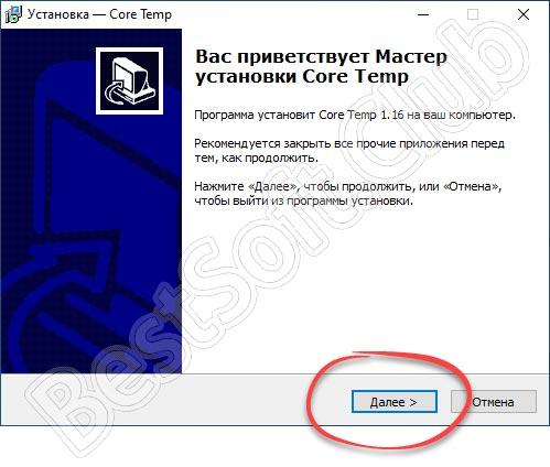 Начало установки Core Temp
