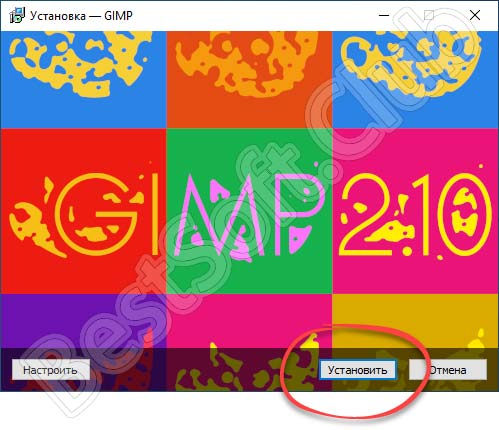Начало установки GIMP