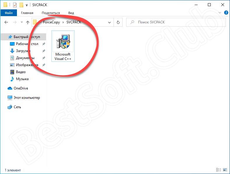 Начало установки Microsoft Visual C++