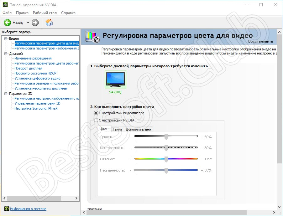 Настройка цвета в NVIDIA Control Panel