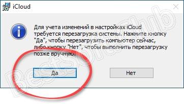 Перезапуск Windows 10 после установки iCloud