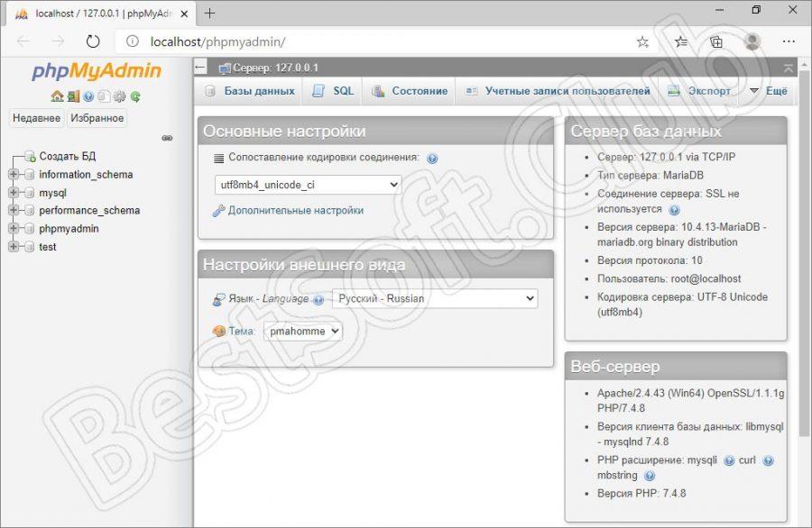 PHP MyAdmin в XAMPP