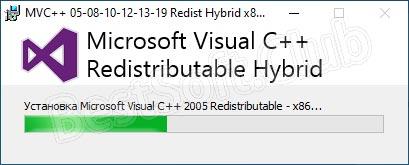 Подготовка к установке Microsoft Visual C++