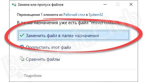 Подтверждение замены файла в Windows 10
