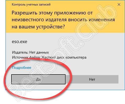 Предоставление доступа к администраторским полномочиям при запуске Easy service optimizer
