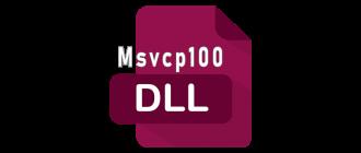 Превью msvcp100.dll