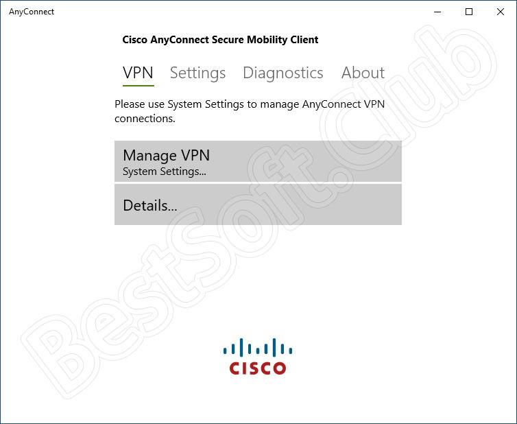 Программный интерфейс Cisco AnyConnect
