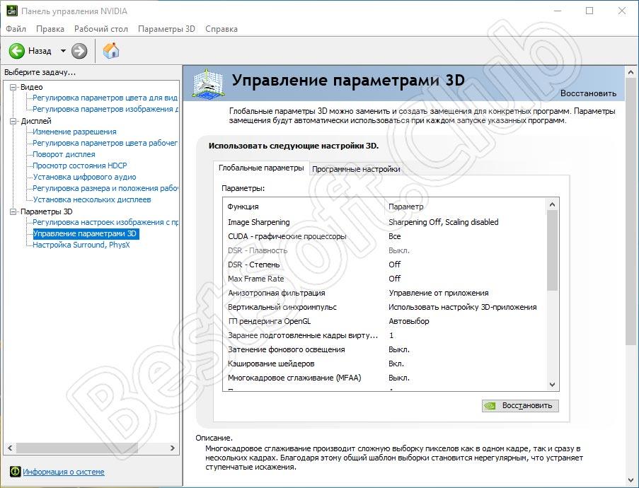 Программный интерфейс NVIDIA Control Panel
