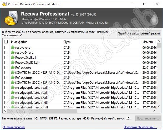 Программный интерфейс Recuva для Windows 10