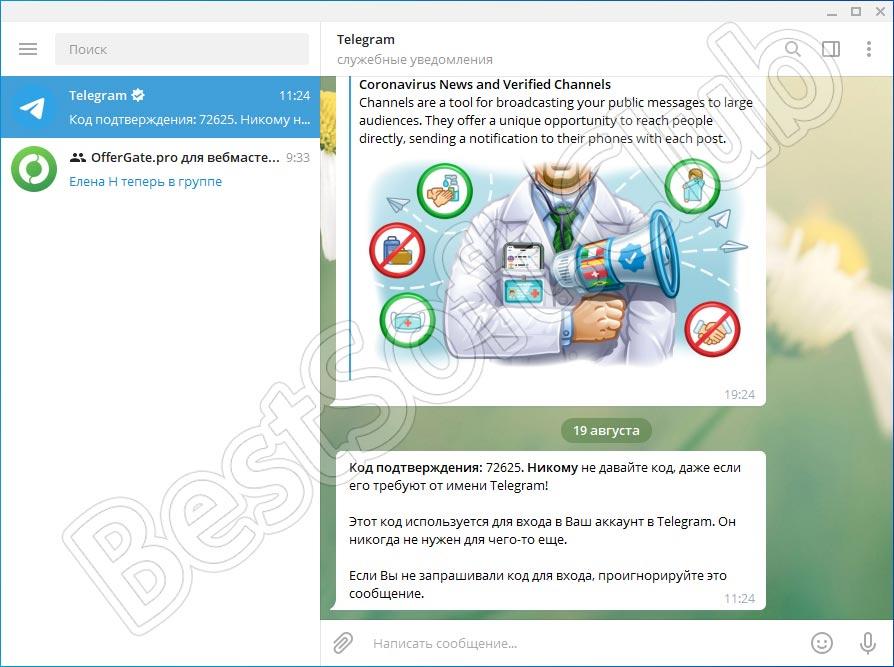 Программный интерфейс Telegram