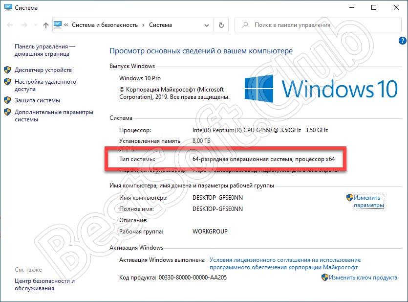 Разрядность ОС Windows 10