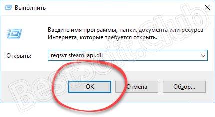 Регистрация steam_api