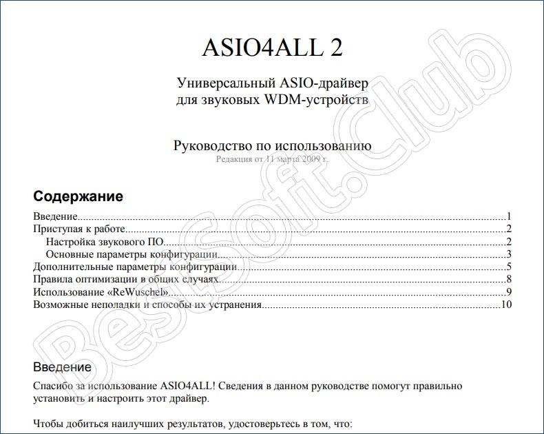 Руководство по ASIO4ALL