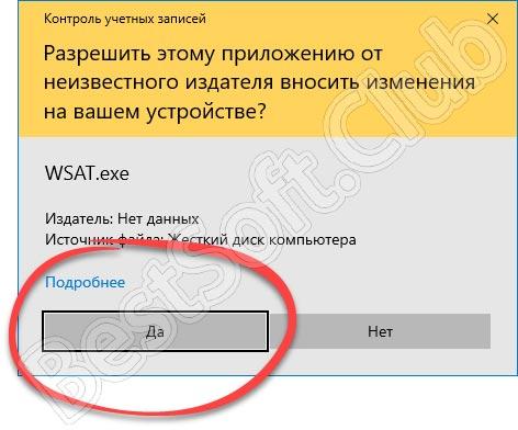 Утверждение доступа к администраторским полномочиям на Windows 10