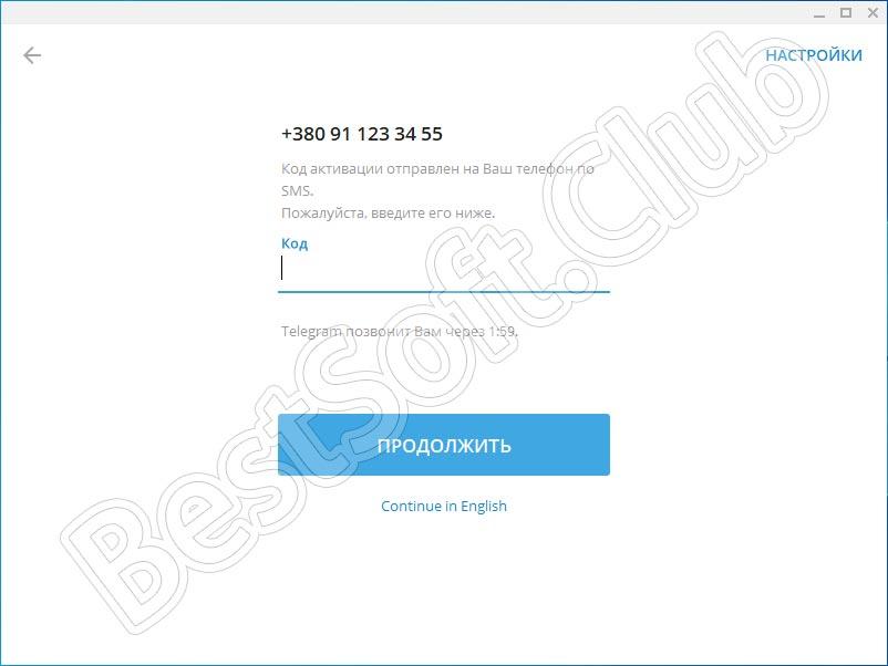 Ввод пароля из СМС в Telegram