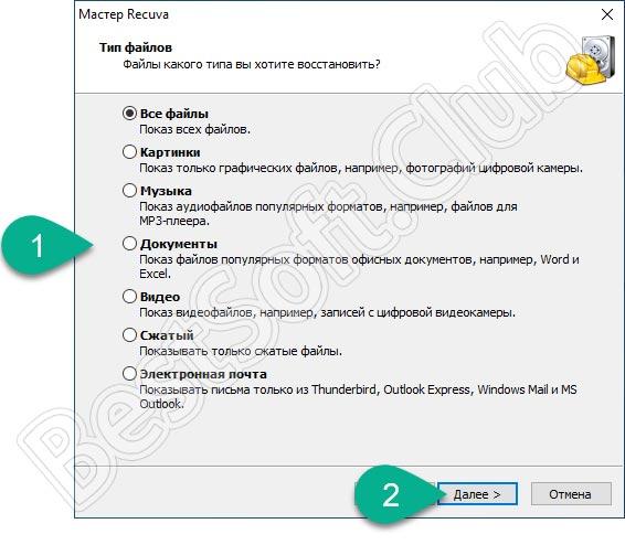 Выбор типа искомых файлов в Recuva
