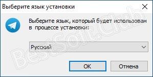 Выбор языка инсталляции Telegram