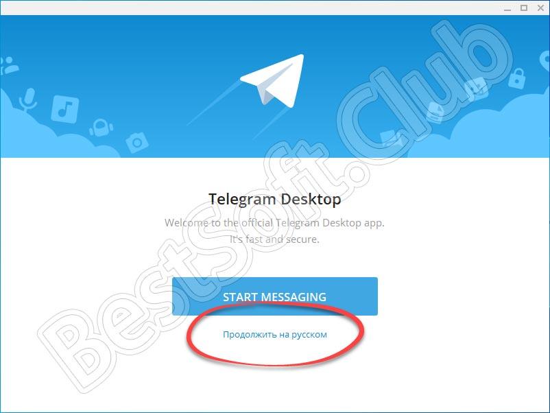Выбор языка Telegram для ПК